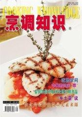 烹调知识·原创版 月刊 2011年11期(电子杂志)(仅适用PC阅读)