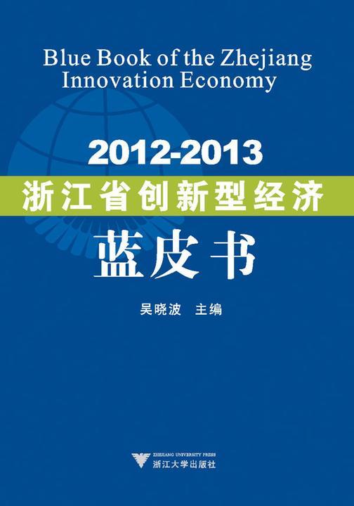 2012-2013浙江省创新型经济蓝皮书