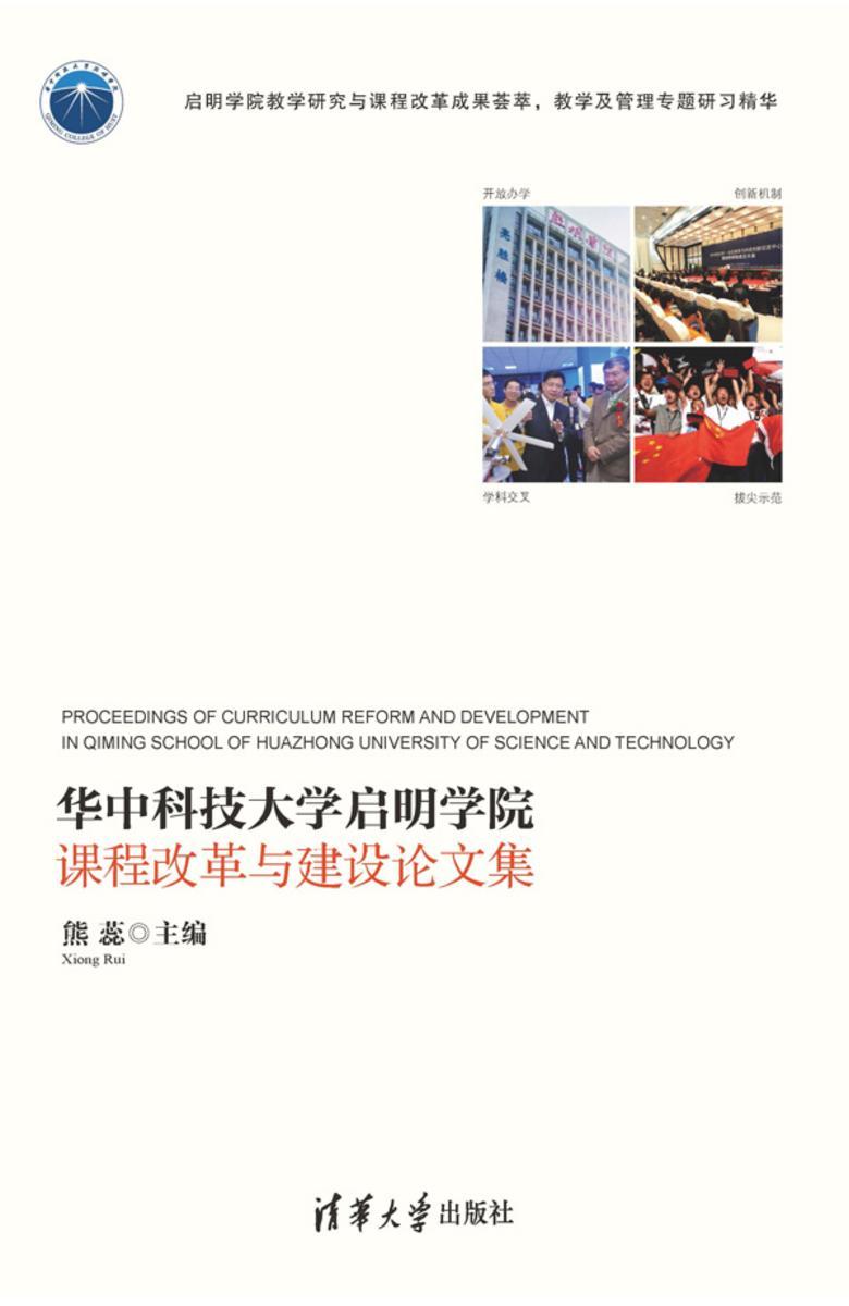 华中科技大学启明学院课程改革与建设论文集(仅适用PC阅读)