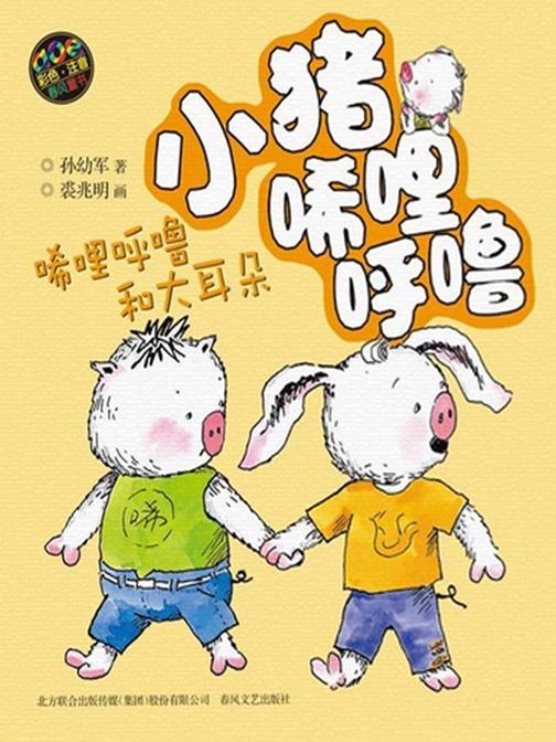 小猪唏哩呼噜·唏哩呼噜和大耳朵(彩色注音版)