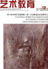 艺术教育 月刊 2011年12期(电子杂志)(仅适用PC阅读)