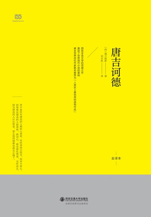 唐吉诃德(套装共2册)