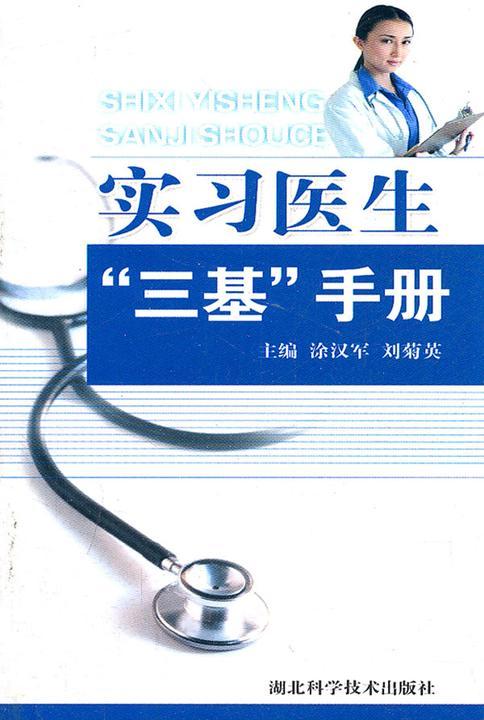 """实习医生""""三基""""手册"""