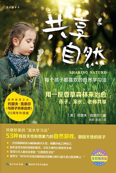 共享自然——每个孩子都喜欢的自然学习法