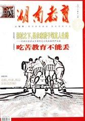 湖南教育·上 月刊 2011年11期(电子杂志)(仅适用PC阅读)