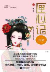 匣心记(套装共4册)