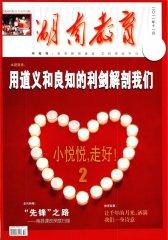 湖南教育·中 月刊 2011年11期(电子杂志)(仅适用PC阅读)