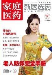 家庭医药 月刊 2011年10期(电子杂志)(仅适用PC阅读)