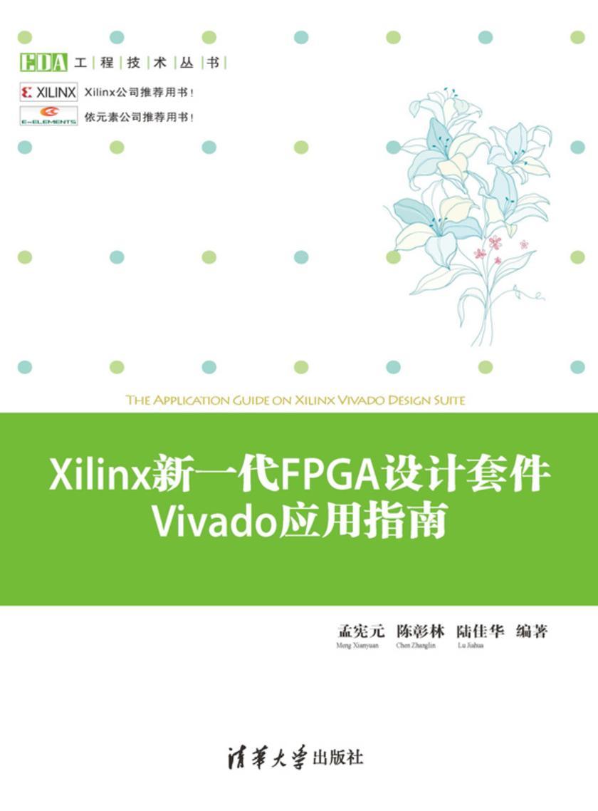 Xilinx新一代FPGA设计套件Vivado应用指南(仅适用PC阅读)