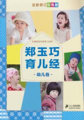 郑玉巧育儿经·幼儿卷(全新修订彩色版)