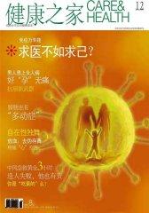 健康之家 月刊 2011年12期(电子杂志)(仅适用PC阅读)