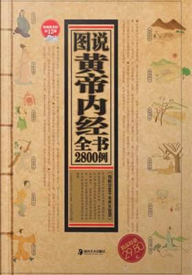 图说黄帝内经全书2800例(仅适用PC阅读)