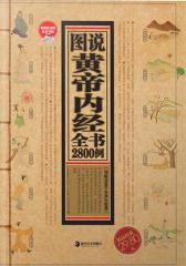 黄帝内经全书:典藏精品版