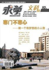 求学·文科版 月刊 2011年10期(电子杂志)(仅适用PC阅读)