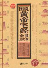 黄帝宅经全书:典藏精品版