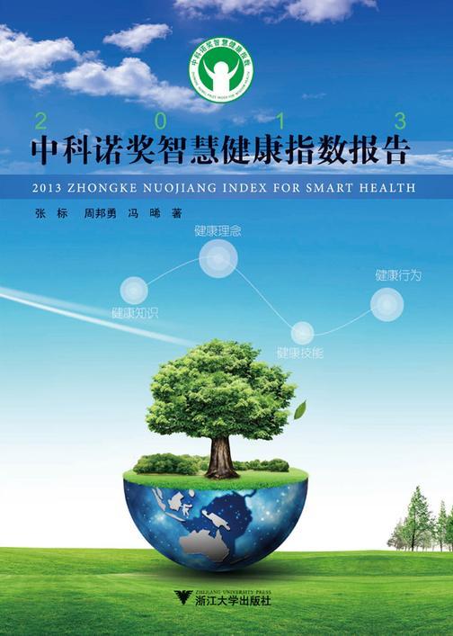 2013中科诺奖智慧健康指数报告