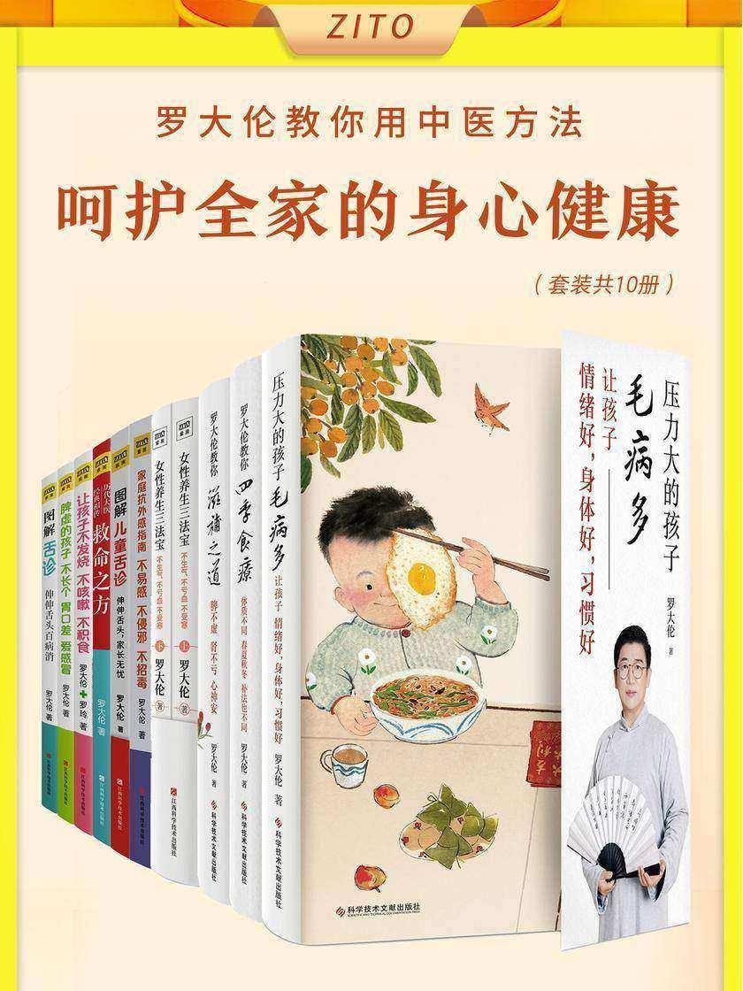 罗大伦教您用中医方法,轻松呵护全家老小的身心健康(共10册)(教您解决全家人常见健康问题,远离疾病困扰)