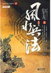 斩龙Ⅲ——风水兵法(试读本)