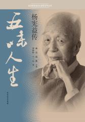 五味人生:杨宪益传