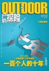 户外探险 月刊 2011年09期(电子杂志)(仅适用PC阅读)