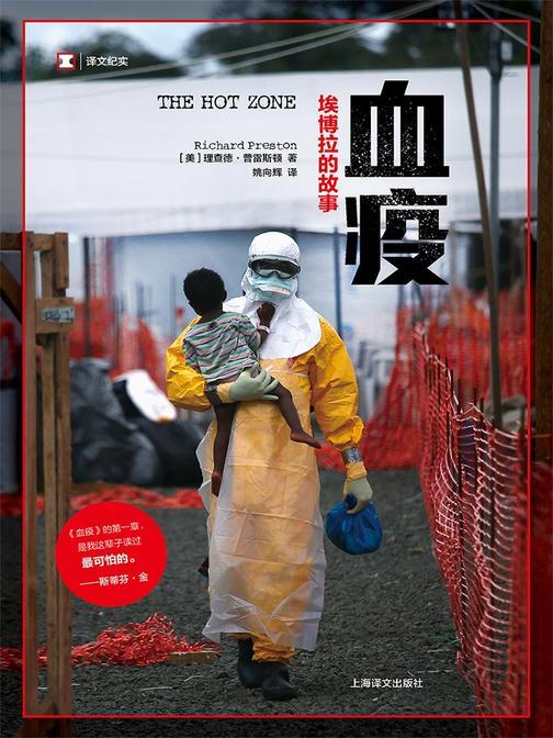 血疫——埃博拉的故事