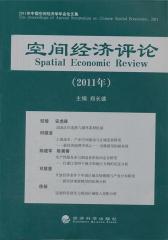 空间经济评论(2011)(仅适用PC阅读)