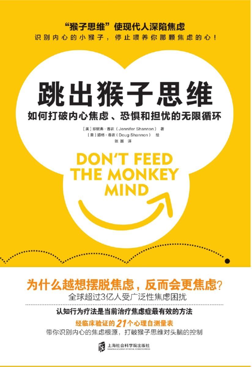 跳出猴子思维