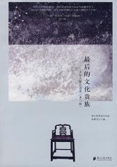 后的文化贵族(文化大家访谈录 第二辑)(试读本)