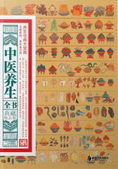 中医养生全书:典藏精品版(仅适用PC阅读)