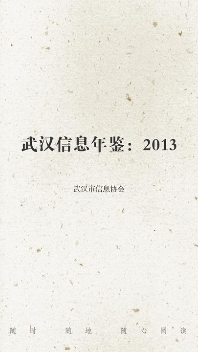 武汉信息年鉴:2013