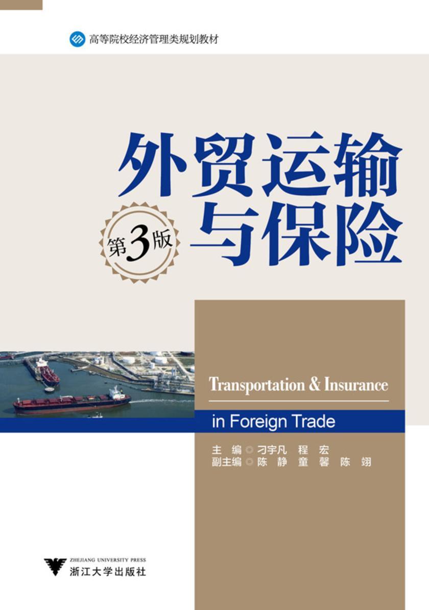 外贸运输与保险(第三版)(仅适用PC阅读)