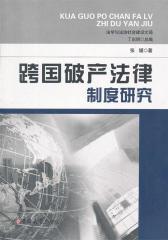 跨国破产法律制度研究