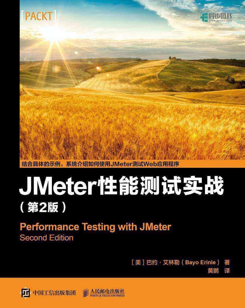 JMeter 性能测试实战(第2版)