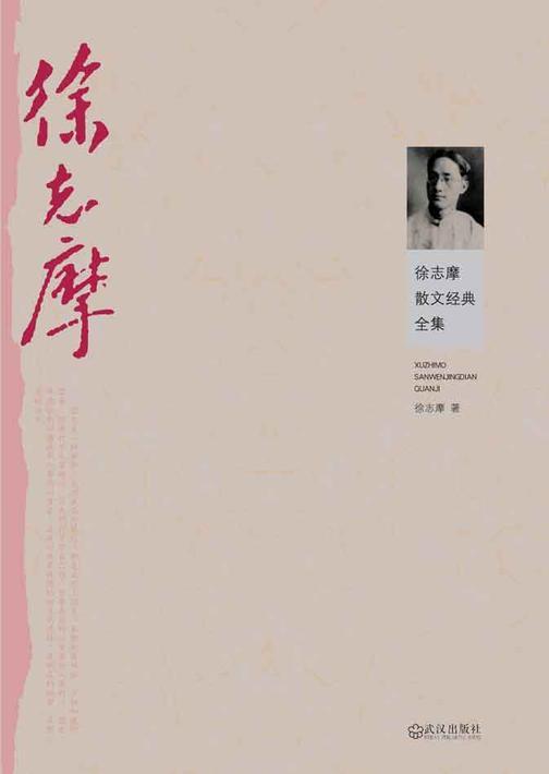 徐志摩散文经典全集