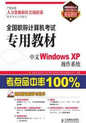 中文Windows XP操作系统(光盘内容另行下载,地址见书封底)
