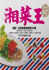 湘菜王(仅适用PC阅读)