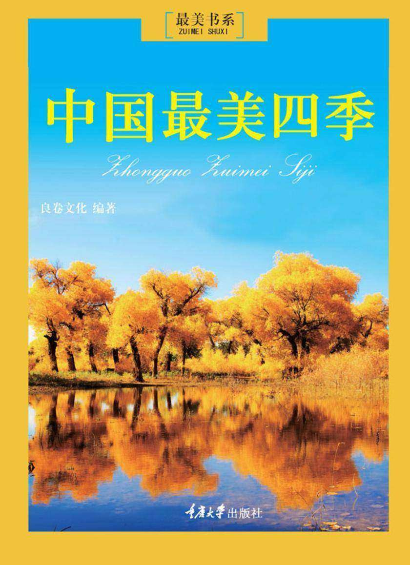 中国最美四季