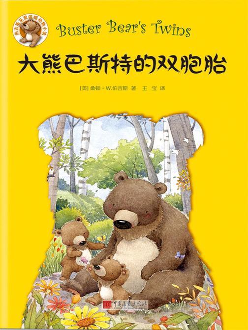 伯吉斯至爱温暖动物小说系列:大熊巴斯特的双胞胎