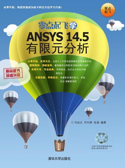 零点起飞学ANSYS14.5有限元分析(光盘内容另行下载,地址见书封底)