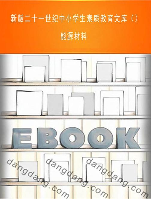 新版二十一世纪中小学生素质教育文库()能源材料
