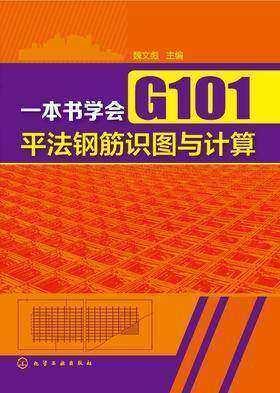 一本书学会G101平法钢筋识图与计算
