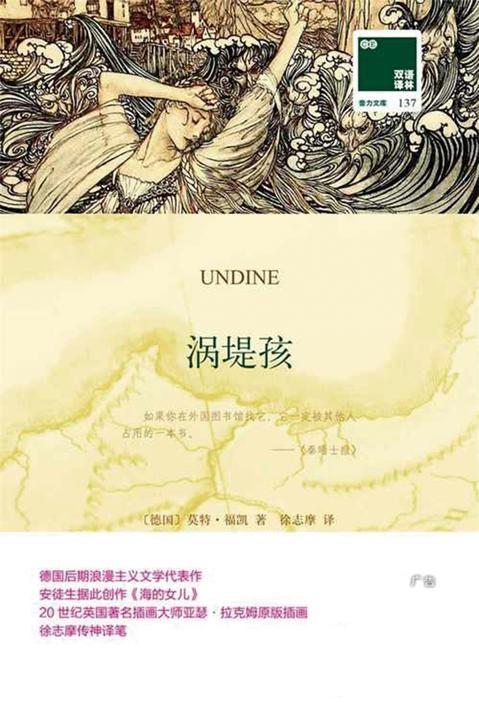 双语译林:涡堤孩(附英文版1本)