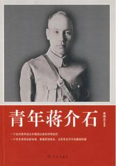 青年蒋介石(试读本)