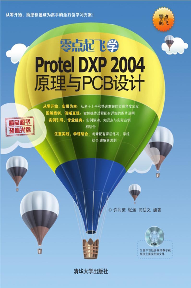 零点起飞学ProtelDXP2004原理与PCB设计(光盘内容另行下载,地址见书封底)(仅适用PC阅读)