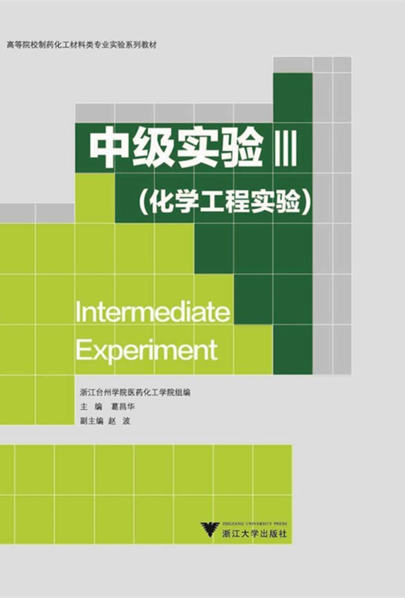 中级实验Ⅲ(化学工程实验)(仅适用PC阅读)