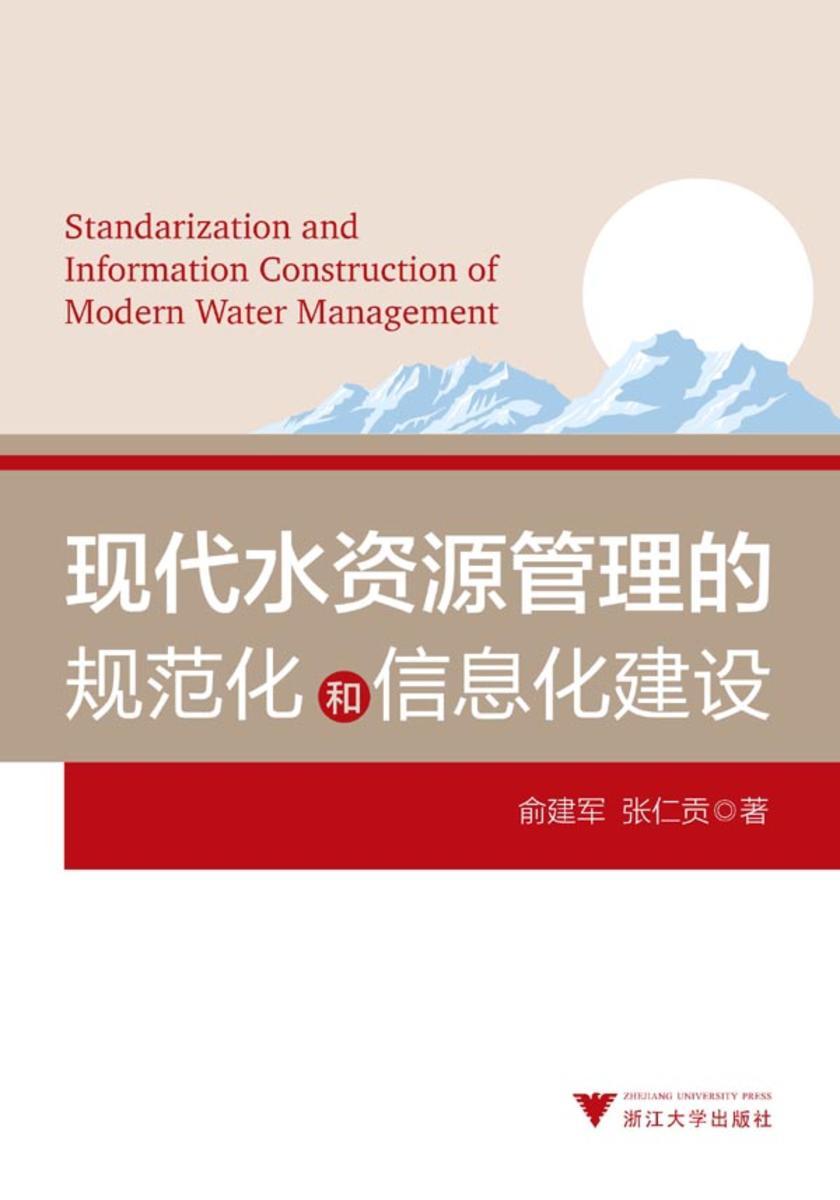现代水资源管理的规范化和信息化建设(仅适用PC阅读)