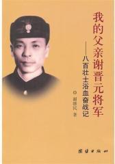 我的父亲谢晋元将军——八百壮士浴血奋战记(试读本)