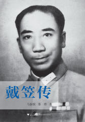 戴笠传(仅适用PC阅读)