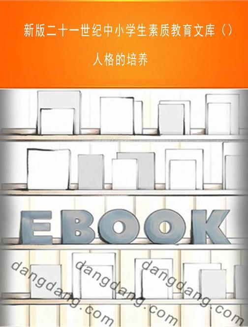 新版二十一世纪中小学生素质教育文库()人格的培养