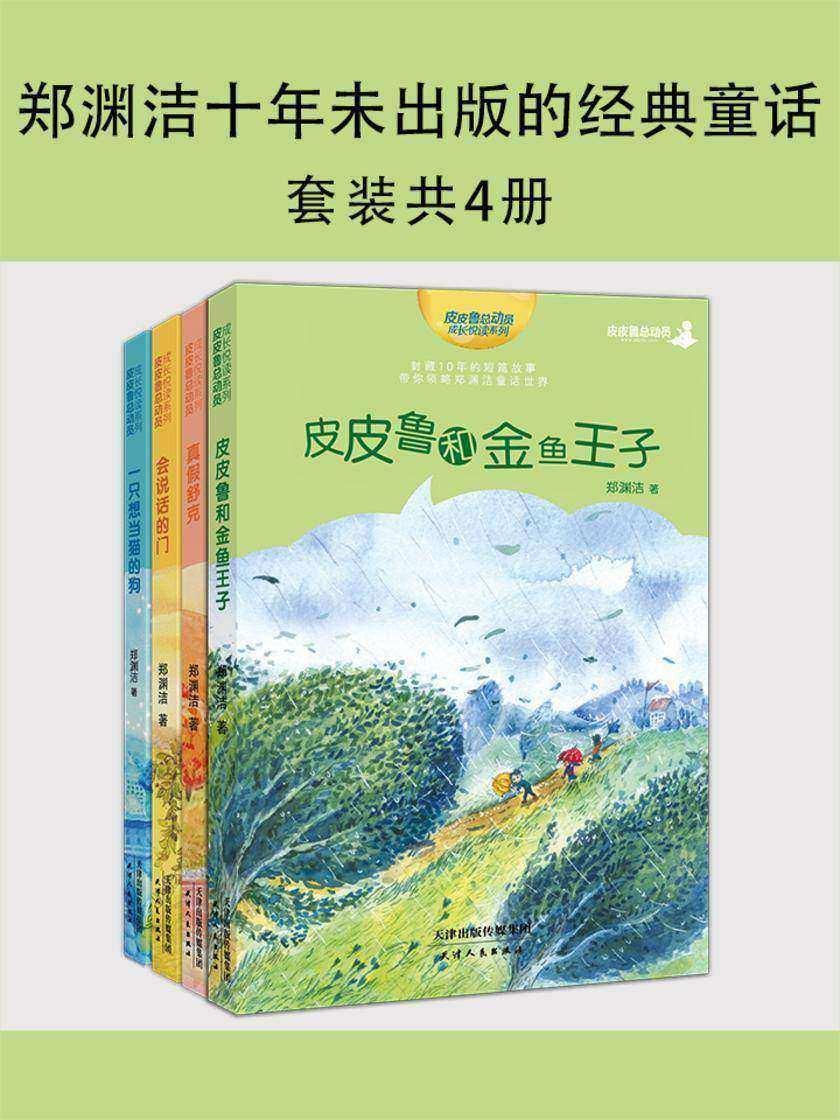 郑渊洁十年未出版的经典童话(全4册)